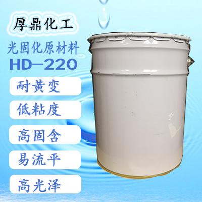 耐黃變 高固含易流平三官能UV聚酯丙烯酸樹脂HD-220  1