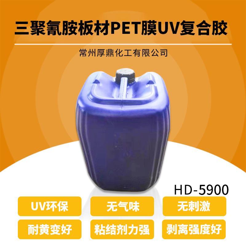 三胺板材PET膜UV復合膠HD-5900 1
