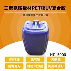 三胺板材PET膜UV復合膠HD-5900