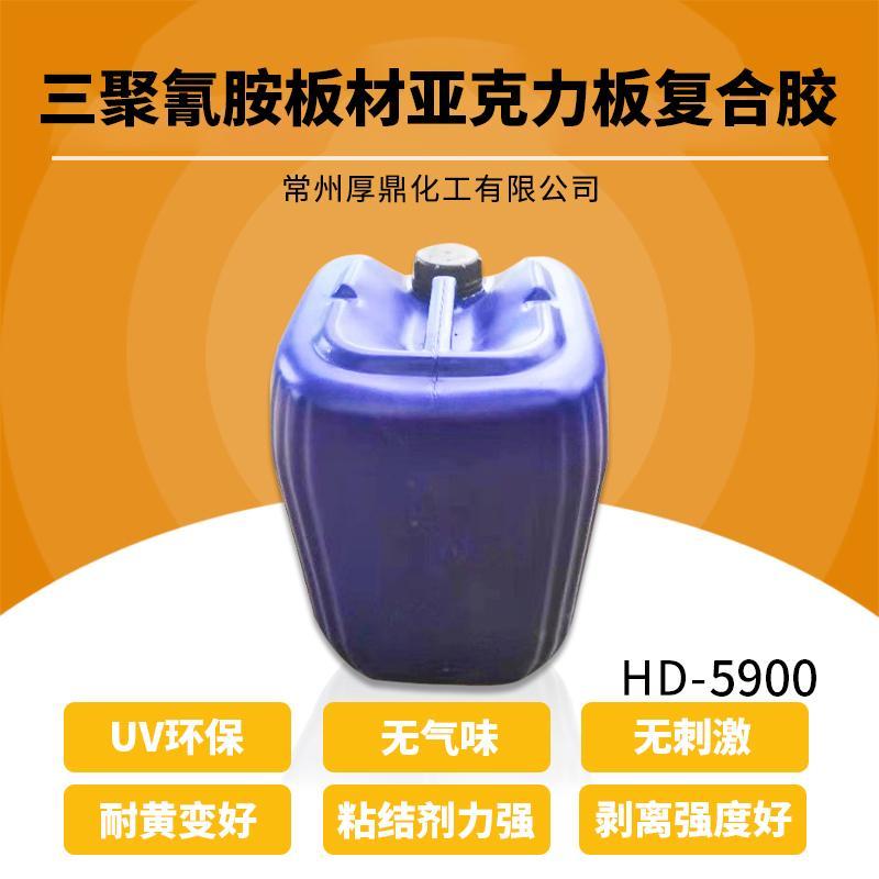 三胺板材PET膜UV復合膠HD-5900 3