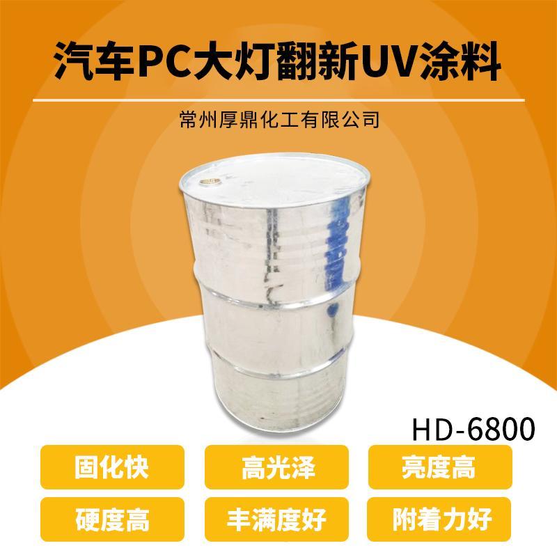 淘寶爆款汽車大燈翻新DIY自噴罐UV塗料批發HD-6800 1