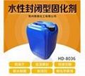 水性热熔胶专用水性封闭型交联剂