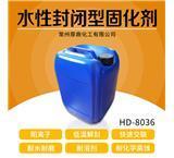 水轉印熱熔膠專用水性封閉型交聯劑HD-8036