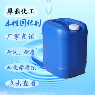 水转印热熔胶专用水性封闭型交联剂HD-8036 2
