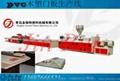 pvc石塑裝飾線條設備生產線