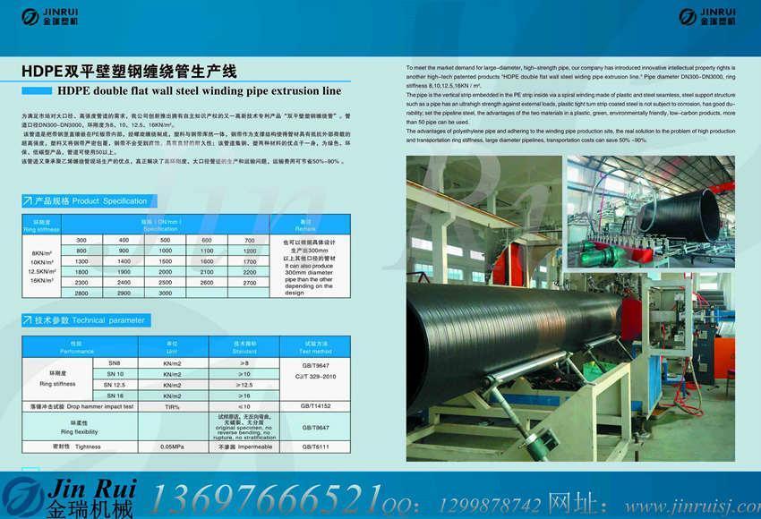 HDPE雙平壁纏繞管生產線 2
