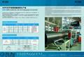 HDPE雙平壁纏繞管生產線 4