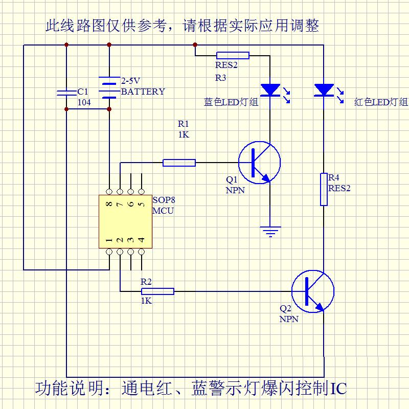 警示灯爆闪IC MCU开发定做各做功能闪灯IC 3