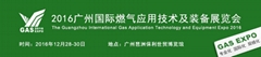 The 2th Guangzhou International Gas Application Technology and Equipment Expo 20