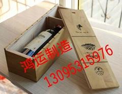 雲南昆明紅酒木盒
