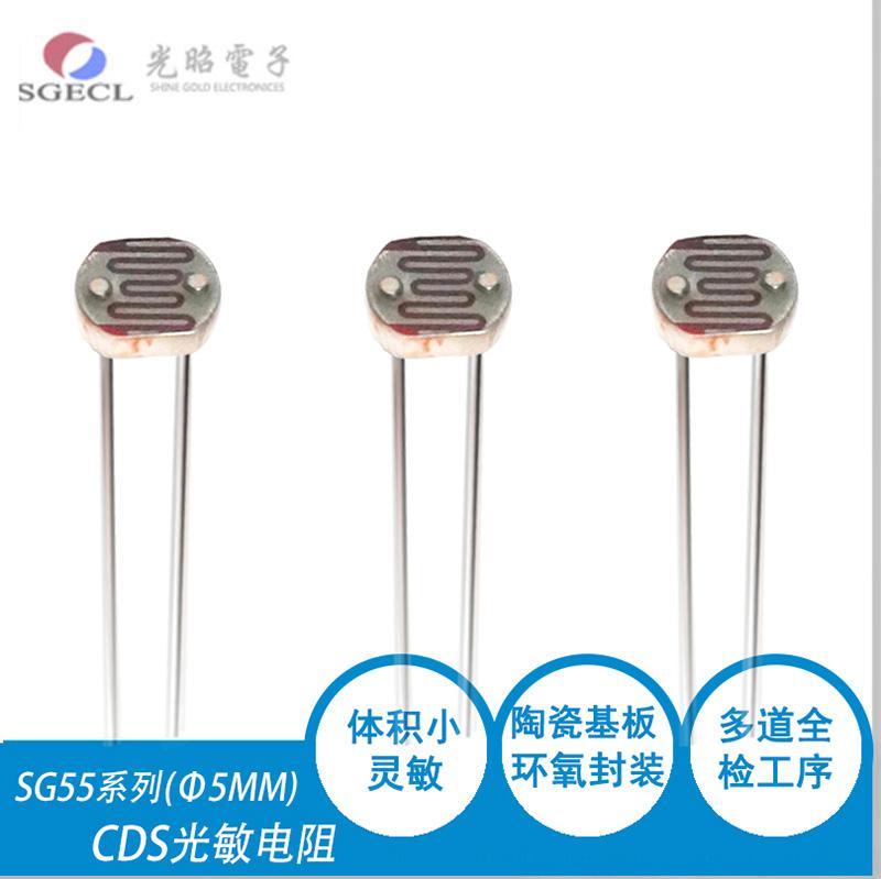 光敏电子5mm 光敏传感器 1
