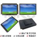 18.5寸開放式顯示器工業金屬殼觸摸顯示器 5