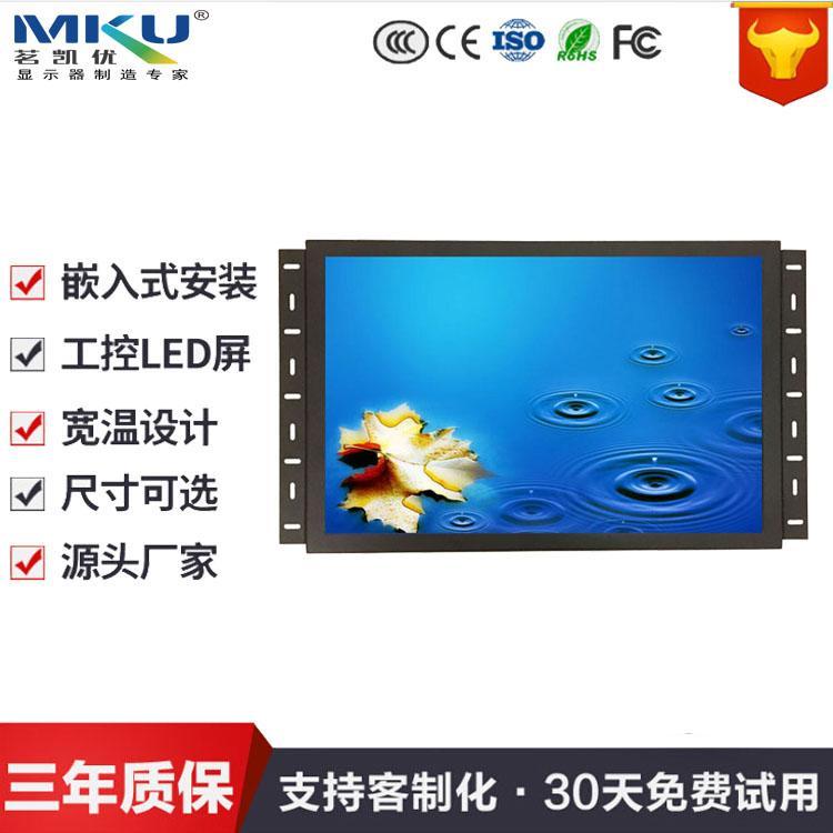 17寸工業觸摸顯示器開放式金屬殼液晶顯示器 5