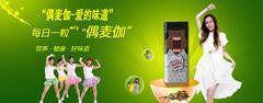 北京偶麦伽-爱的味道亚麻酸咀嚼片全国招商