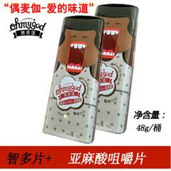 上海偶麦伽亚麻酸会销  爱的味道营养片
