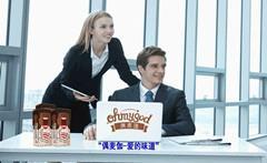 上海偶麦伽-爱的味道降血压  之物