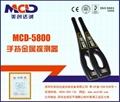 MCD-5800安检探测器