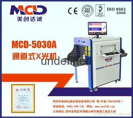 沈阳安检设备X光安检机MCD-5030A 1
