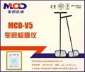方形安检车底检查镜MCD-V5