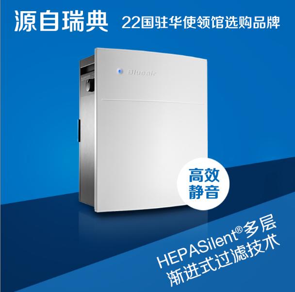 Blueair/布魯雅爾空氣淨化器203 Slim 1