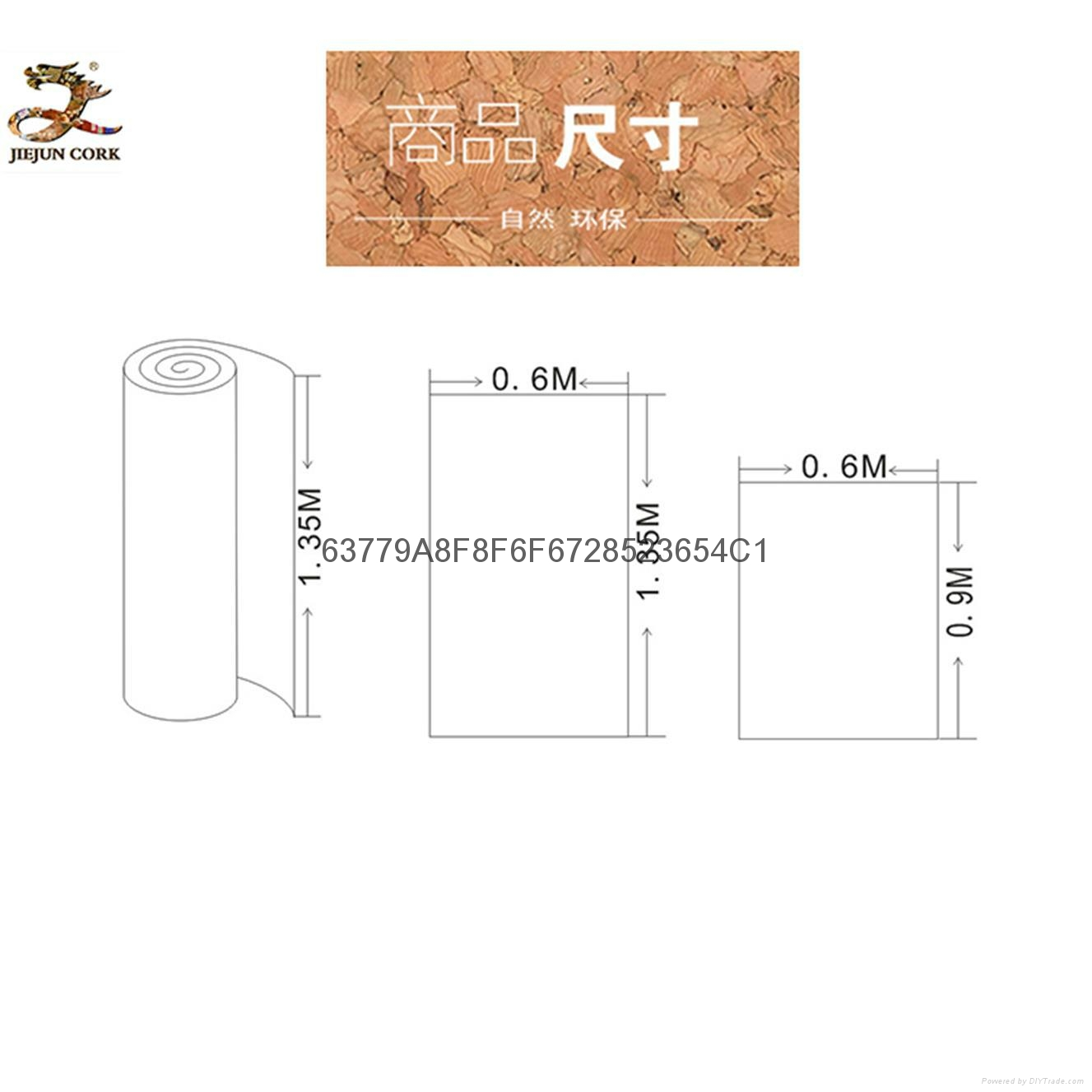 广州软木卷材 2