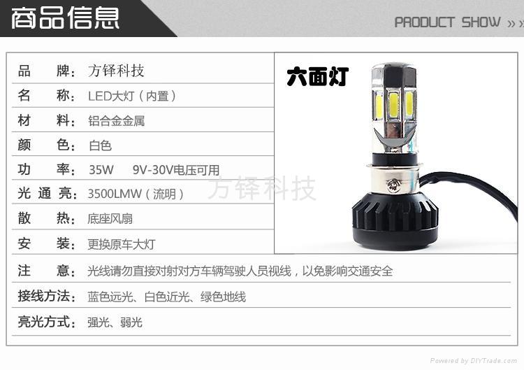 LED摩托車大燈(六面) 3