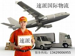 义乌市速派国际货运代理有限公司