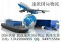 義烏到馬來西亞快遞包裹郵寄至吉隆坡國際空運物流 3