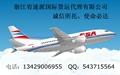 香烟邮寄到泰国快递义乌至曼谷国际空运物流专线 3