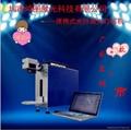 深圳鸿图激光管件印字机 钥匙打
