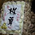 Dried Shiitake Mushroom 2
