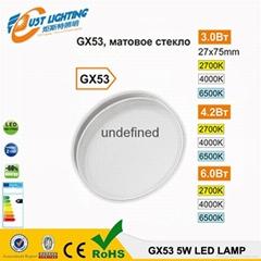 8w gx53 led櫥櫃燈 天花燈GX53 射燈
