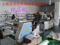上海登贤胶粘制品有限公司