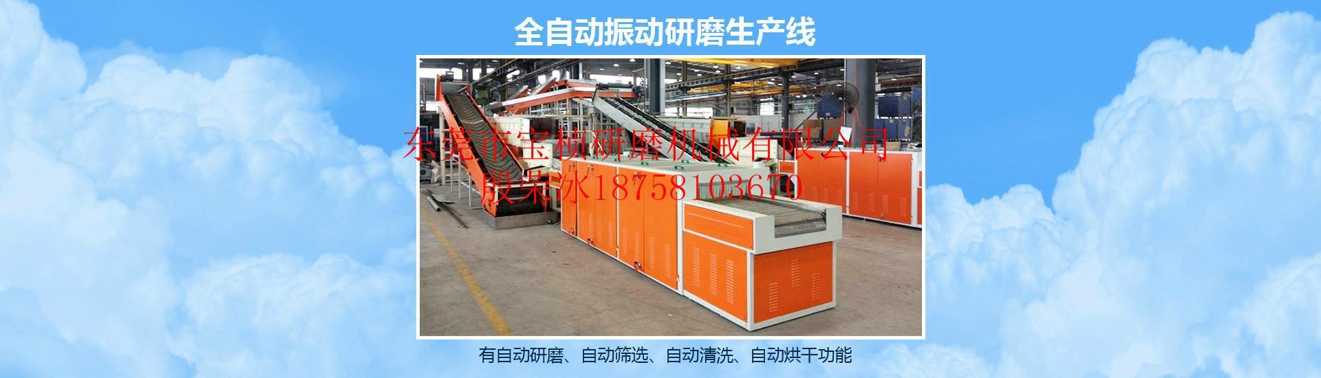 全自動隧道式研磨生產線 2