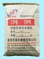 供應熱塑性彈性體TPE TPR料 2