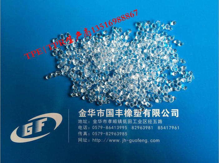 供應熱塑性彈性體TPE TPR料 3