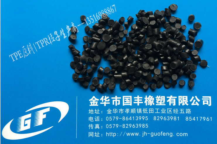 供應熱塑性彈性體TPE TPR料 4