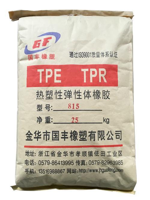 供應TPR軟膠玩具料 4