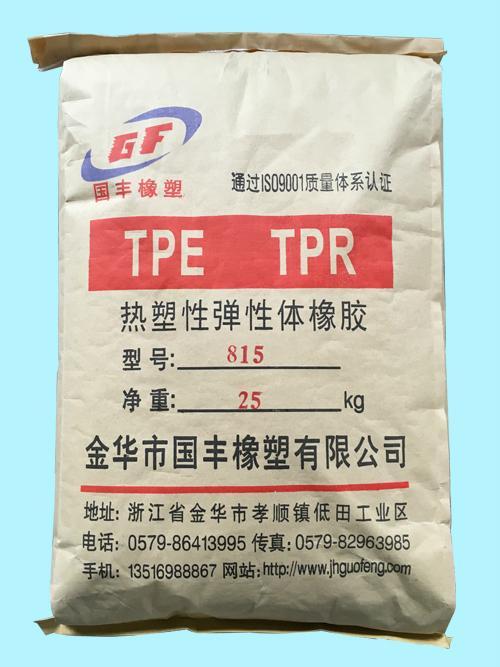 供應寵物玩具TPR粒子 1
