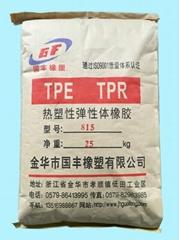 供應寵物玩具TPR粒子