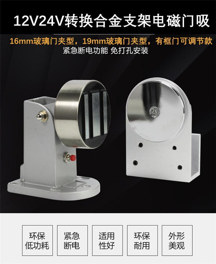 12V/24V Magnetic Door Holder With Emergency Button  6