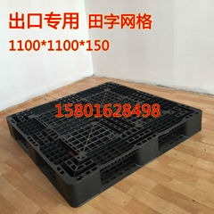 天津倉儲塑料托盤