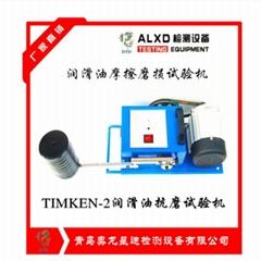 品質源於專業手動潤滑油抗磨試驗機
