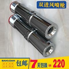 二次双进风合金钨钢碳化硼喷砂枪