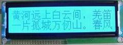 16032液晶顯示模塊 帶中文字庫