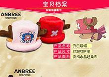 创意帽子毛绒电热水袋