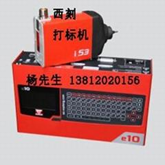 西刻e10R i53 點針打標機