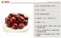 红枣粉末香精 2