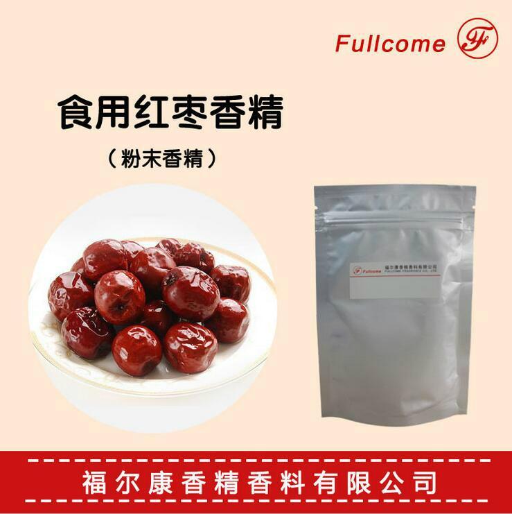 红枣粉末香精 1