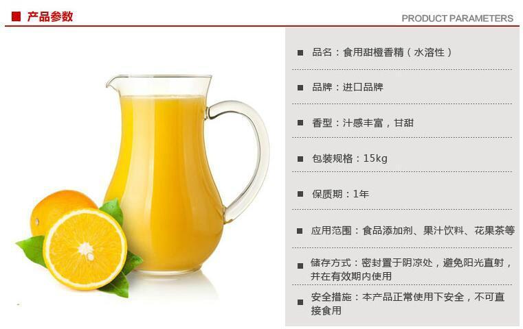 甜橙香精 2